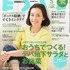 【暮らしに彩りを!】『ESSE 2015年5月号』がアツイ!!