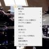 【PC便利術】Shiftキーと右クリックの魅力