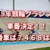 【2019年競輪グランプリ】車番が決定!1番車は誰だ?468は?