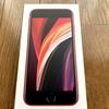 【日常】新iPhone発表のタイミングで『iPhoneSE』を購入!#179点目
