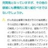 記事:HPリニューアル(その①)/ブライトパス、がん免疫療法の領域以外にも触手を伸ばす?