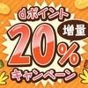 dポイント20%増量キャンペーン、本日11/18からはJCB Oki Dokiポイントも対象