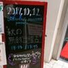 DREAMING MONSTER presents 秋の無銭出稽古 10/12日開催 -ライブ感想