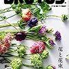 BRUTUS 2019年4/15号No.890[花と花束。]