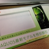 AQUOS SERIE SHV32の特別割引クーポンが届いた。
