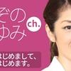 020食目「YouTubeこぞのあゆみチャンネル開局」