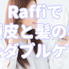 Raffi(ラフィー)シャンプーの効果や特徴、お得に購入する方法