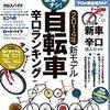 【完全ガイドシリーズ039】自転車完全ガイド (100%ムックシリーズ)