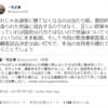 日本にとって大切なものは何ですか? もう一度考えてほしいです  2021年7月10日
