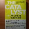 【書評】THE CATALYST 一瞬で人の心が変わる伝え方の技術 ジョーナ・バーガー かんき出版