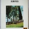 遠藤周作「聖書のなかの女性たち」(講談社文庫)