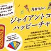 電子マネー楽天Edy1,000円分チャージ済みオリジナルハッピーチャージキーが1,000名に当たる!