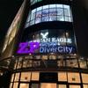 ENDRECHERI TSUYOSHI DOMOTO @Zepp  DiverCity Tokyo に行ってきた話