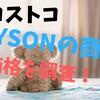 コストコで販売されているDYSON商品(V8 V7 cool me等)の価格をamazonと比較してみた