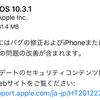 iOS10.3.1が配信開始~iPhone5/5cなど32bitデバイスも利用可能
