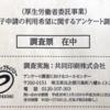 電子申請における初期設定代行サービス(無料)のアンケートが来た