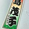 島茂子さんから早めの誕生日プレゼントもらいました