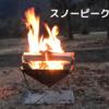 【キャンプギア】スノーピークの焚火台は洗う?洗わない?