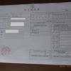 政治団体収支報告書(平成30年分)