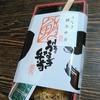 <2017土曜の丑>美味しい!滋賀県高島市のうなぎ「西友(にしとも)」。大丸京都店で買えます!