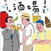 「おじさん酒場」(山田真由美・なかむらるみ)
