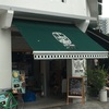 Tiong Bahru Bakeryに行ってみた。
