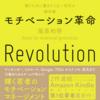 尾原和啓著書「モチベーション革命」が革命的に面白い!!