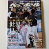 「週刊ベースボール」日本代表特集号(7)