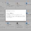 Google Cloud Platformを使って、サクサクAIサービスを構築できるのか?