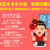 2/3高円寺パンディット「自立する女の会 如月の集い」お手伝いします。