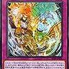 憑依連携【守備力1500・魔法使い族をSS】