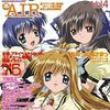 2005年発売の激レアアニメ雑誌 プレミアランキング