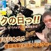 バイクの日っ!! 還暦のお祝いっ!! ときたまラジオ♬♬