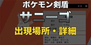 【ポケモン剣盾】サニーゴ出現場所・条件と種族値【ガラルサニーゴ】