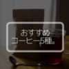 【3月】最近飲んだおすすめコーヒーまとめ(LAND MADE・GP COFFEE ROASTERS・いつか珈琲屋・TOMIZ)