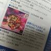 「電撃PlayStation Classic」の年表に「幻想水滸伝」「幻想水滸伝II」が掲載(アドベントカレンダー 6日目)