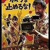 第42号「夏休みの映画鑑賞」