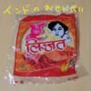 パパドウラッドを食べた感想【インドの薄焼きせんべい】