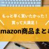 【2019年最新】20代男子の生活の質を上げる!Amazonで買ってお得だったオススメ商品厳選