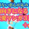 切ない恋心が沁みる 前向きになれる恋愛マンガ3選+α小説【ざっくりあらすじ付き】
