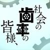 クロックワーク・プラネット 7話 戦闘モードリューズちゃん  cm