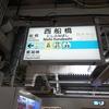 東葉高速鉄道ー1(西船橋駅、東海神駅)