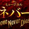 ミュージカル「ラブ・ネバー・ダイ」1幕