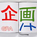 GRA の「企画ノート」です