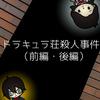 名探偵コナンでドラキュラの話。実際には虎倉さんの話なんだけどねw