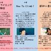6月から新講座開講のお知らせ!