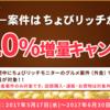 【お得情報!】外食モニター案件@ちょびリッチの獲得ポイント10%UP!!<期間限定>