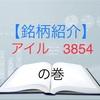 アイル 3854 【銘柄紹介】
