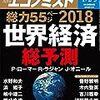 週刊エコノミスト 2018年01月02日・01月09日合併号 2018世界経済総予測