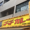 東京で食べる、金沢カレー。